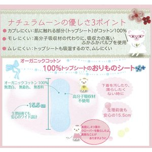 ナチュラムーン 生理用ナプキン(多い日の夜用羽つき・紫)(10個入) 24個セット G-Place|shizenkan|05
