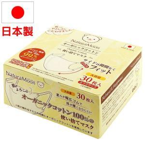 ナチュラムーン オーガニックコットンマスク(ふつうサイズ・大容量)(30枚) G-Place|shizenkan