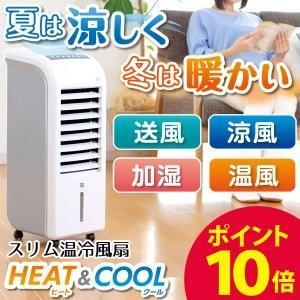 スリム温冷風扇 ヒート&クール ZHC-1200 ゼンケン メーカー直送につき代引・同梱・海外発送不可|shizenkan