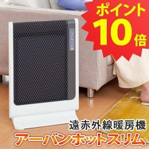 遠赤外線暖房器アーバンホットスリム〔RH-502M〕 ゼンケン メーカー直送につき代引・同梱・海外発送不可|shizenkan