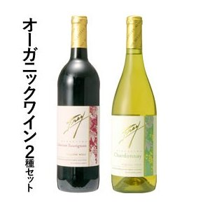 フレイヴィンヤード オーガニックワイン2種セット(赤フルボディ・白辛口)(各750ml) ミトク|shizenkan