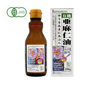 有機JAS認定品/味はマイルドでクセがない ■OMIC認定品 ■コールドプレス(冷圧搾法)  ■その...
