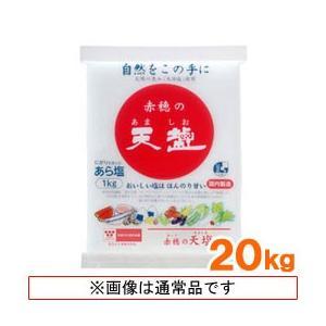 天塩(20kg) 大容量商品 メーカー直送につき代引・同梱・海外発送不可|shizenkan