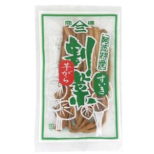割菜(芋がら)(25g) 三田商店|shizenkan