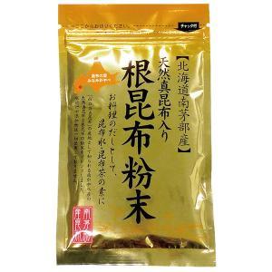 天然真昆布根昆布粉末(50g) 南かやべ漁業協同組合 shizenkan
