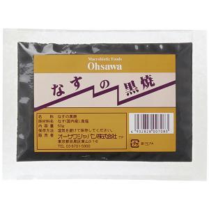 なすの黒焼(50g) オーサワジャパン 入荷未定|shizenkan