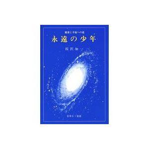 永遠の少年(1冊) 日本CI協会|shizenkan