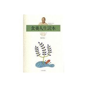 食養人生読本(1冊) 日本CI協会|shizenkan