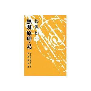 無双原理・易(1冊) 日本CI協会|shizenkan