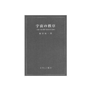 宇宙の秩序(1冊) 日本CI協会|shizenkan