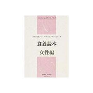 食養読本(女性編)(1冊) 日本CI協会|shizenkan