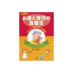 マンガ お産と育児の食養生(1冊) 日本CI協会|shizenkan