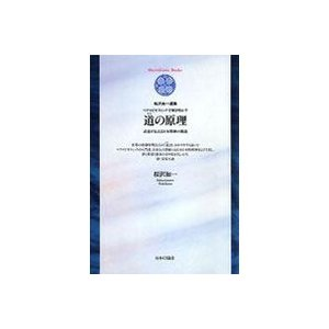 道の原理(1冊) 日本CI協会|shizenkan