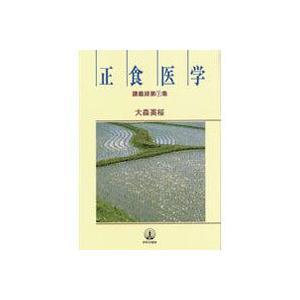 正食医学講義録第二集(1冊) 日本CI協会|shizenkan