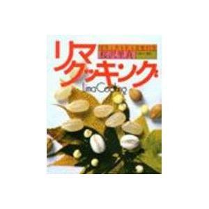 リマクッキング(1冊) 日本CI協会|shizenkan