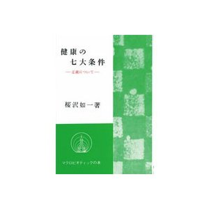 健康の七大条件(1冊) 日本CI協会|shizenkan