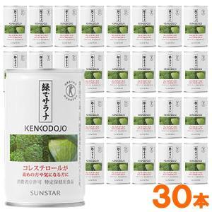 緑でサラナ(160g×30缶) 特保 サンスター...