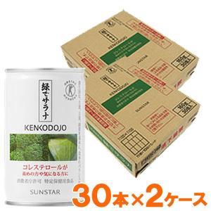 緑でサラナ(160g×30缶×2ケース) 特保 サンスター|shizenkan