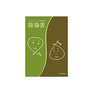 マクロビオティック食材の陰陽表(1冊) 日本CI協会|shizenkan