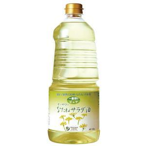 オーサワのなたねサラダ油(ペットボトル)(1360g) オーサワジャパン shizenkan