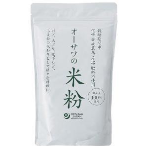 国内産米100%/化学合成農薬・化学肥料不使用  小麦粉の代わりとして様々な料理に ■白米をそのまま...