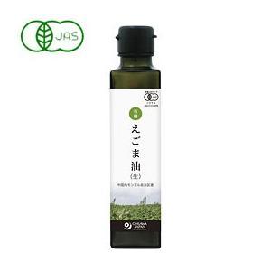 有機えごま油(生)内モンゴル産(140g) オーサワジャパン...