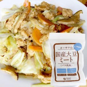 オーサワの国内産大豆ミート(バラ肉風)(80g) オーサワジャパン|shizenkan