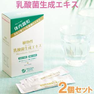 植物性乳酸菌生成エキス(5ml×30包) 2個セット オーサワジャパン shizenkan