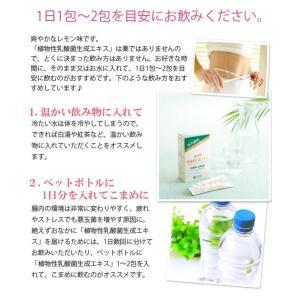 植物性乳酸菌生成エキス(5ml×30包) オーサワジャパン|shizenkan|06