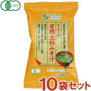 オーサワの有機立科みそ汁(1食分(7.5g)) 10袋セット オーサワジャパン|shizenkan