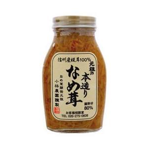 元祖の本造りなめ茸(200g) 小林農園|shizenkan