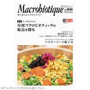 月刊マクロビオティック(1冊) オーサワジャパン|shizenkan