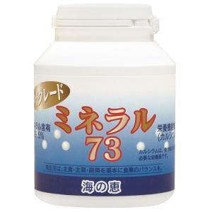 ミネラル73ハイグレード(100g) 愛育 shizenkan