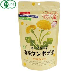 ポーランド産有機タンポポ茶(48g(2g×24)) 小川生薬 1月新商品 shizenkan