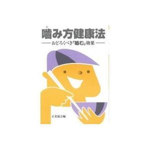 噛み方健康法(1冊) ムスビ倶楽部|shizenkan
