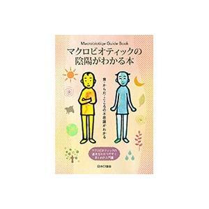 マクロビオティックの陰陽がわかる本(1冊) 日本CI協会