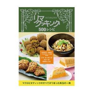 リマクッキング500レシピ(1冊) 日本CI協会|shizenkan