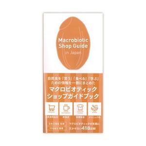 Macrobiotic Shop guide(マクロビオティックショップガイド)(1冊) キラジェン...