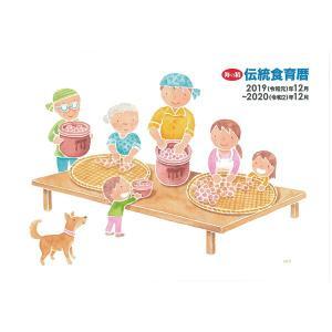 海の精 伝統食育暦(カレンダー 2020年版)(1冊) 海の精 数量限定 9月新商品 shizenkan