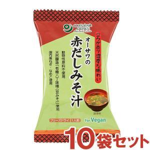 オーサワの赤だしみそ汁(1食分(9.2g)) 10袋セット オーサワジャパン|shizenkan