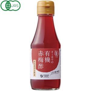 オーサワの有機赤梅酢(160ml) オーサワジャパン 数量限定|shizenkan