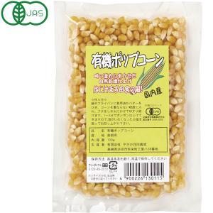 有機ポップコーン(乾燥)(100g) やさか共同農場|shizenkan