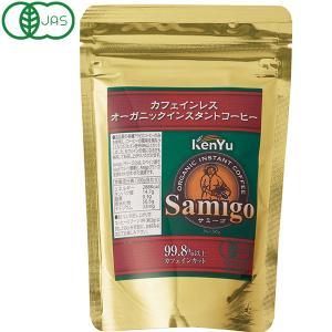 サミーゴカフェインレスオーガニックインスタントコーヒー(詰替用)(50g) 健友交易|shizenkan