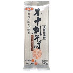 国産 本十割そば(信州戸隠そば)(200g) 信州戸隠そば shizenkan