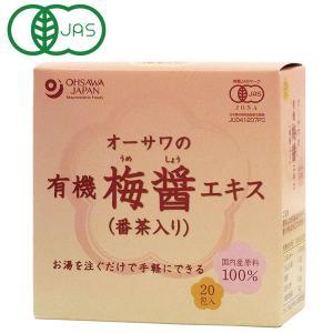オーサワの有機梅醤エキス(番茶入り)分包(180g(9g×20袋)) オーサワジャパン|shizenkan