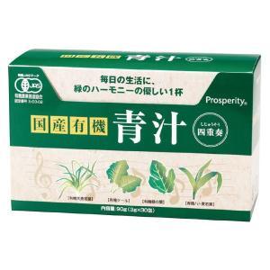 国産有機 青汁四重奏(90g(3g×30P)) プロスペリティ shizenkan