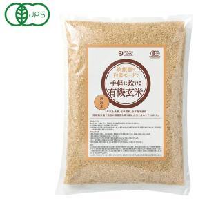 炊飯器の白米モードで手軽に炊ける有機玄米(2kg) オーサワジャパン 7月新商品|shizenkan