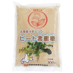 北海道オホーツク ビート含蜜糖(300g) 日本甜菜製糖 7月新商品|shizenkan