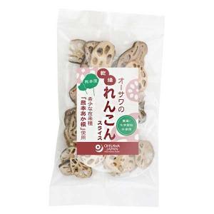 オーサワの乾燥れんこん(スライス)熊本産(30g) オーサワジャパン 数量限定|shizenkan