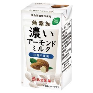 濃いアーモンドミルク(砂糖不使用)(125ml) 筑波乳業 shizenkan